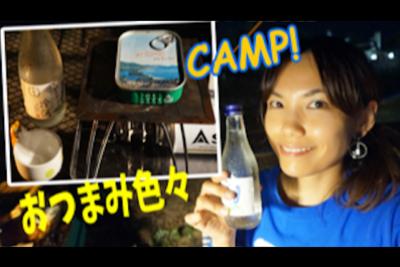 SOTOのバーナー「ST310」と缶詰でおつまみを作る~キャンプ飯~