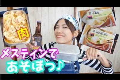 メスティンの炊飯方法を動画で解説!炊き方の基本や意外なレシピも