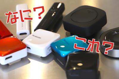 プレゼントキャンペーン★有線イヤホンをワイヤレスイヤホン化!『LBT-PAR01 ブルー』が当たる!