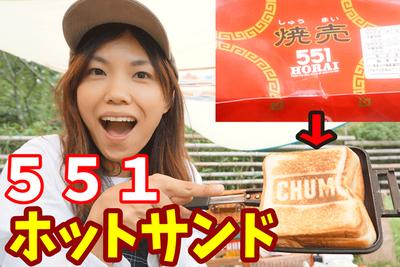 直火式と電動式の違いは?CHUMSのホットサンドメーカーで焼売パンを作る!
