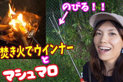 キャンプの楽しみ方に一工夫。焚き火フォークを使った夜ご飯!