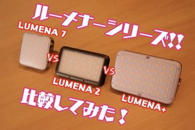 超人気!LEDランタンルーメナー(LUMENA)の最新3機種を徹底比較!あなたにオススメなのはどれ?