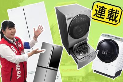 家電販売員に聞く!オススメの最新冷蔵庫4選・進化する洗濯乾燥機3選【2019】