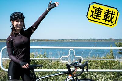 都心から約1時間で水と緑が楽しめる! 20kmのお手軽サイクリングおすすめルート【ロードバイクで行こう! #1】