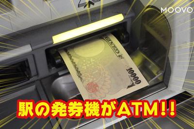 駅の券売機がATMになった!?