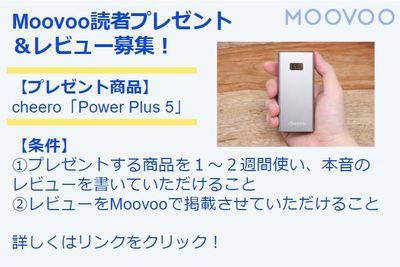 8/5まで)読者プレゼント&読者レビュー募集! cheero「Power Plus 5」
