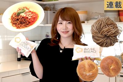 一食で必要な栄養ぜんぶ摂取! 完全栄養食の「BASE FOOD」体験&取材【サブスク的生活#2】