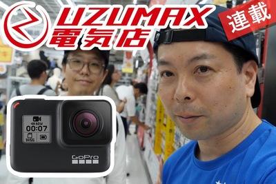 話題のGoProを編集部員がUZUMAXと一緒に買いに行ってみた!『GoPro HERO7 Black』【UZUMAX電気店#1】