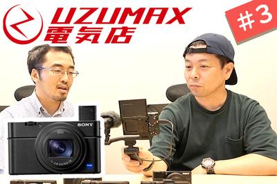 新発売のSony RX100VII! 動画機能が超進化【UZUMAX電気店#3】