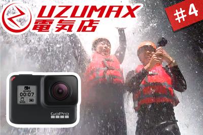 キャニオニングで検証!GoPro HERO7 blackの使い方・遊び方を実機レビュー【UZUMAX電気店#4】