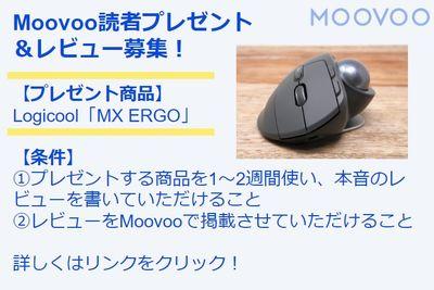 9/16まで)読者プレゼント&読者レビュー募集! Logicool「MX ERGO」