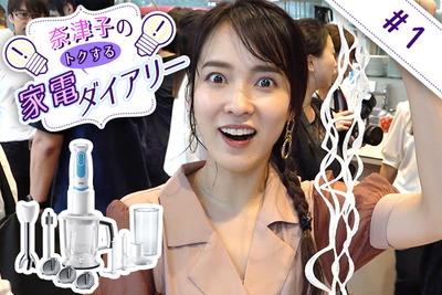 【連載】奈津子のトクする家電ダイアリー#1 野菜を使ったベジヌードルがつくれるブレンダーがBRAUNから! マルチクイック5の発表会に奈津子が潜入!