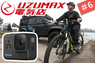 最新作「GoPro HERO8」、アメリカ本社での発表会レポート&レビュー!【UZUMAX電気店#6】