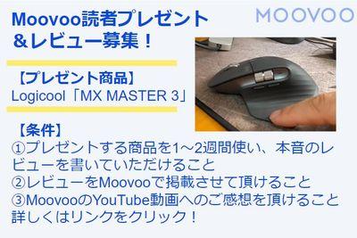 10/16まで)読者プレゼント&読者レビュー募集! Logicool「MX MASTER 3」
