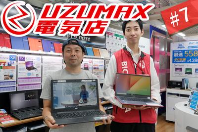 最近の格安ノートパソコンの性能が凄すぎる!ビックカメラに聞くコスパ重視のノートPC4選 UZUMAX電気店#7