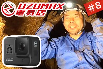 GoProHERO8で動画撮影!ガチの洞窟探検で使い方や性能をチェック!【UZUMAX電気店#8】