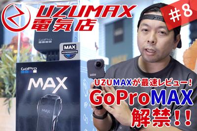 GoProMAX発表会で最新機能を体験!性能やHERO8との違いを最速レビュー!【UZUMAX電気店#9】
