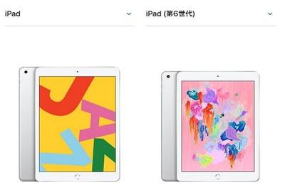 iPadの第6世代は買い?第7世代との違いを紹介