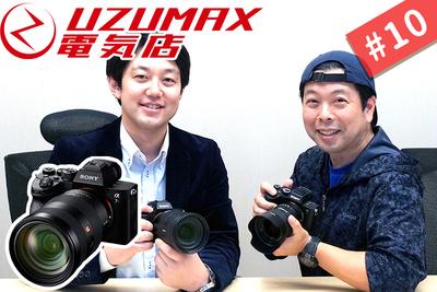 6100万画素の一眼カメラ「α7R Ⅳ」Sonyに直撃インタビュー!【UZUMAX電気店#10】