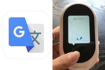 機能と精度を徹底比較!Google翻訳アプリとポケトーク使うならどっち?