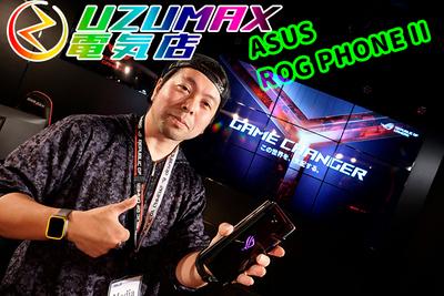 ラスボス再び? 最強ゲーミングスマホ、ROG Phone II発表会に潜入【UZUMAX電気店#11】