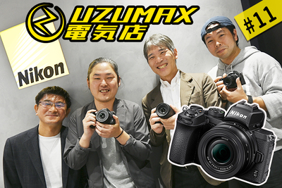 UZUMAXも太鼓判!Nikon Z50の開発秘話をニコン本社で聞いてきた【UZUMAX電気店#12】