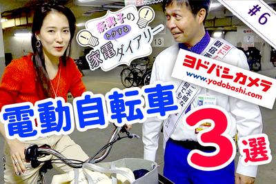 電動自転車を買いたい奈津子、プロおすすめの人気商品をヨドバシカメラで試乗!【奈津子のトクする家電ダイアリー#6】