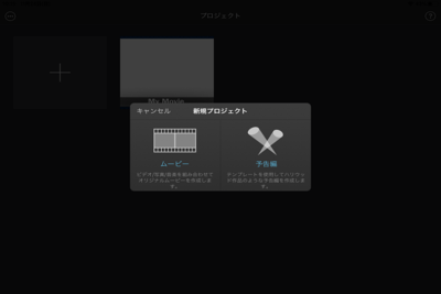 iPadで動画編集する方法!おすすめアプリを紹介します