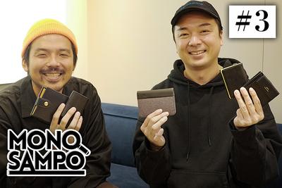 キャッシュレス時代の新定番!コンパクト財布特集【MONOSAMPO#3】
