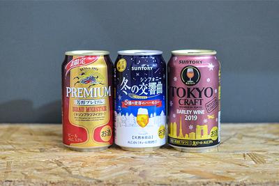 新商品が勢揃い!最新ビール3種を実飲レビュー【2019年12月】