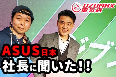 新VivoBook、なぜ斬新カラー? ASUS JAPAN社長に直撃取材【UZUMAX電気店#12】