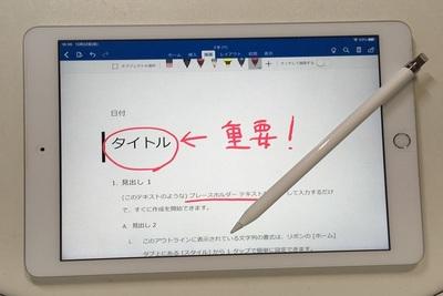iPadでワードを使う方法。アカウント作成から操作方法まで