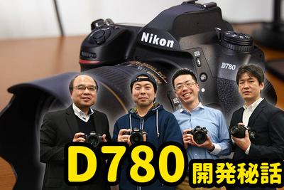 【D780・本日発売!!】5年半ぶりモデルチェンジ、フラッグシップのイイトコ取りした名機、Nikon本社で開発秘話を聴いた!!【UZUMAX電気店#14】