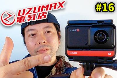 【新発売】insta360 ONE R 山歩きに挑戦!! 圧巻の360°撮影術を紹介【UZUMAX電気店#16】