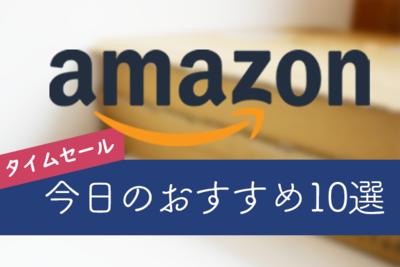Amazonセール、今日のおすすめ10選 シャープ製空気清浄機など【2月16日】