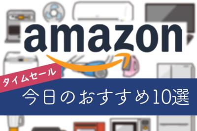 【2月21日】Amazonタイムセール、Anker製品や麦焼酎が安い!