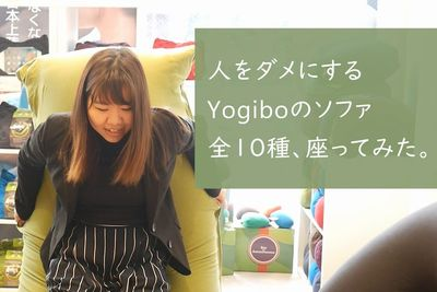 ヨギボーの人をダメにするソファ、全10種類に座ってみた!青山店で体験取材