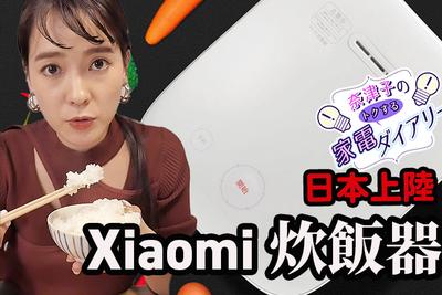 遠隔でご飯が炊ける!1万円で買えるXiaomiのスマート炊飯器が優秀すぎる【奈津子のトクする家電ダイアリー #17】