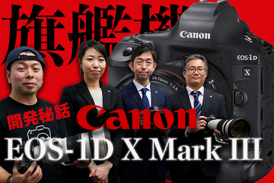 【フラッグシップ降臨】EOS-1D X Mark IIIデビュー!! キヤノン本社で究極のカメラの開発秘話を聴いた【UZUMAX電気店 #18】