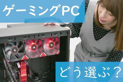 【2020】ゲーミングPC、おすすめの選び方 マウスコンピューターの達人に聞く!